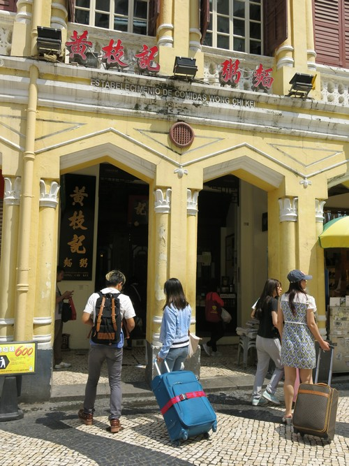 黄枝记粥面,位于议事厅前地店面。招牌菜色,游客必点,鲜虾云吞面!