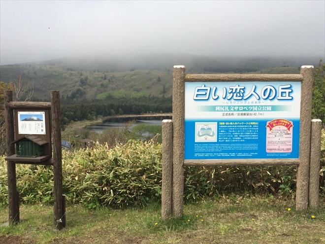 """利尻岛""""白色恋人之丘""""的沼浦展望台;天气好可以瞭望利尻山。"""
