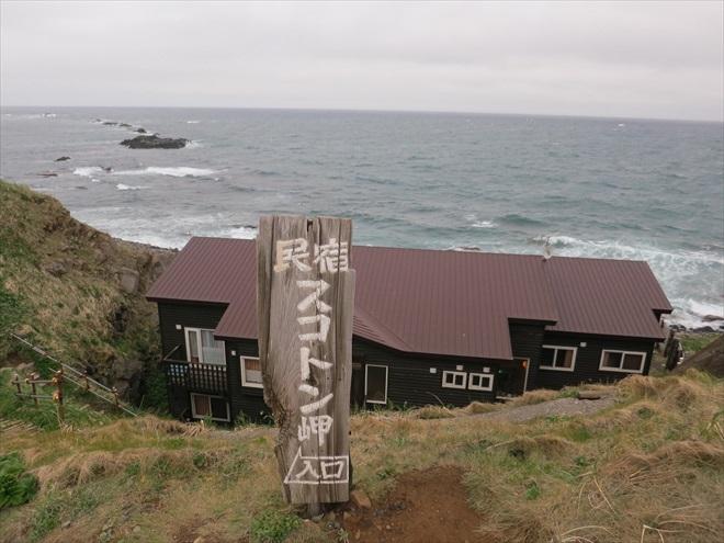 礼文岛Sukuton岛民宿;号称日本最北端的住宿旅庄,一晚每人450令吉,只营业6月至10月