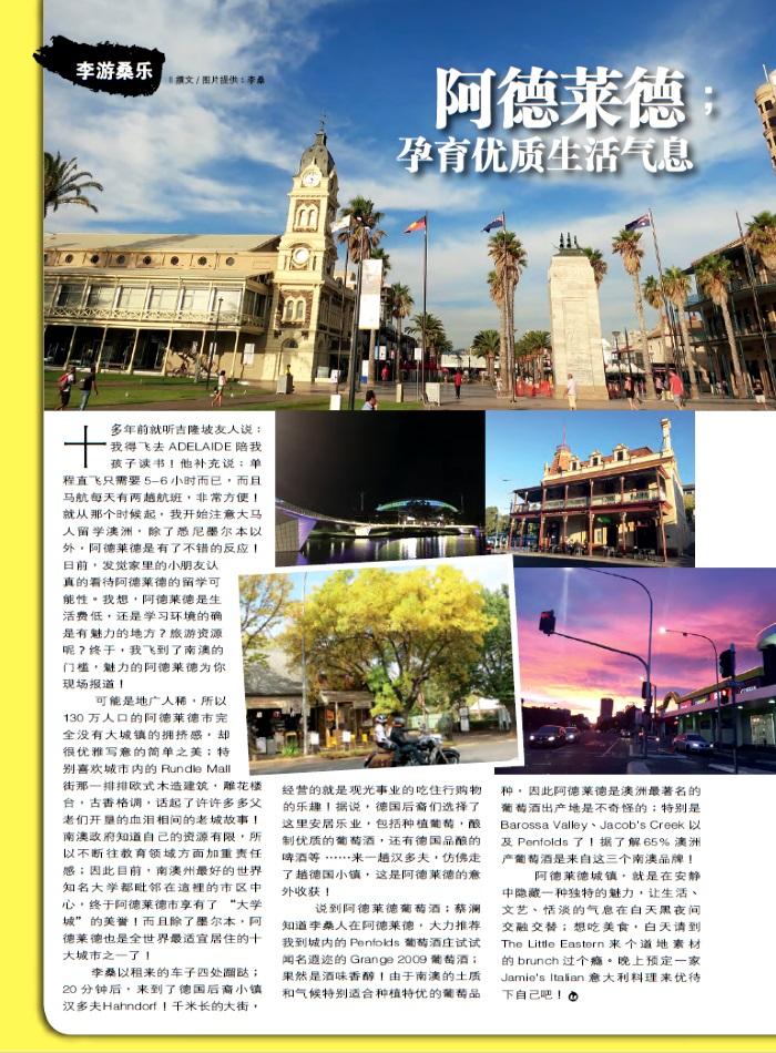 刊登于2015年6月分《吃风》杂志