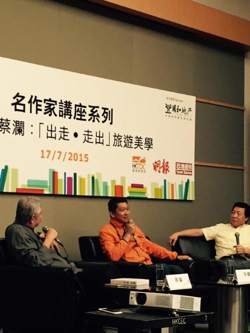 李桑(中)与蔡澜(左)现场妙语如珠。右为大会主持人,凤凰卫视名嘴何亮亮。