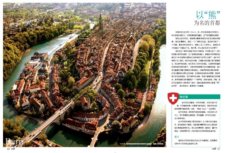 我在瑞士,感受最幸福(下集) ‧ 四