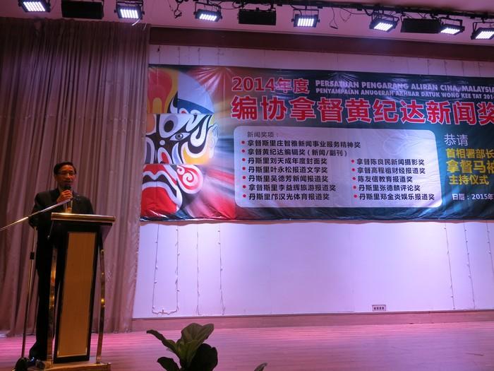 大会开始,由马来西亚华文报刊编辑人协会会长卜亞烈致词。
