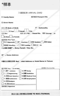 虽网络填写更方便,但纸式入境登记表还是能够使用,游客可自行拿捏选择。