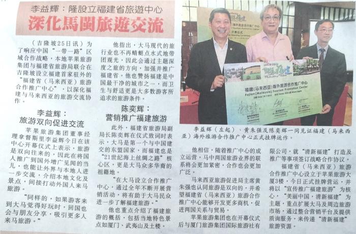 刊登于2015年7月26日《中国报》