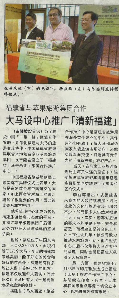 刊登于2015年7月28日《东方日报》