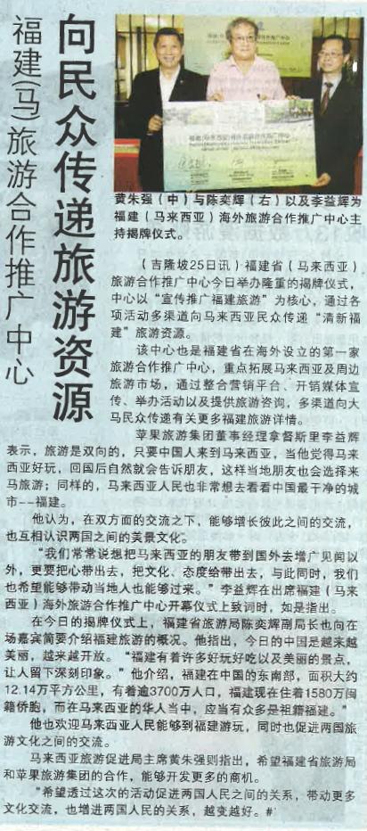 刊登于2015年7月26日《光华日报》