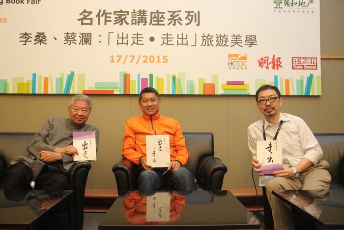 李桑《出走.走出》走到香港书展,好友蔡瀾(左)和郑丁贤(右)都到场支持。(图:星洲日报)