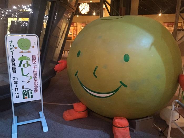 梨子博物馆记载了鸟取县特产——梨子的故事。