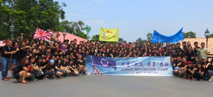 2015年度蘋果激励营(Apple Motivations Camp 2015),以《共生·共识·共享·共融》为今年的主题。