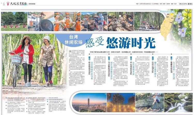 2015年8月28日《中国报》