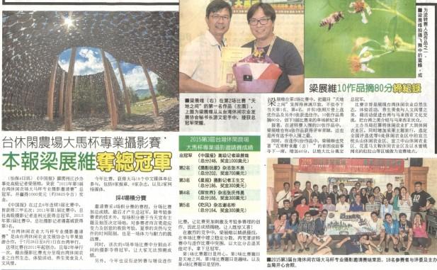 刊登于2015年8月5日(星期三)《中国报》封底新闻 Pg.A20
