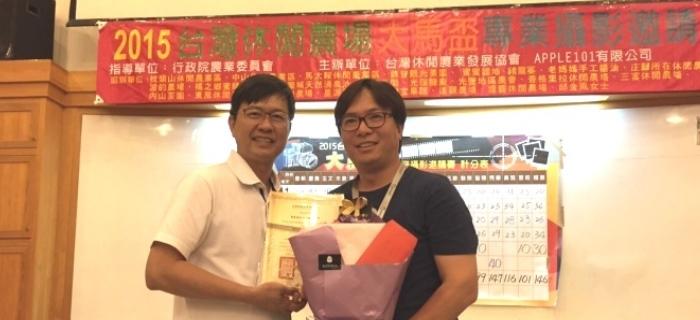 站站为从台湾休闲农业发展协会秘书长游文宏手中,接获总冠军荣耀。