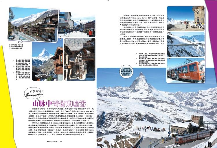 瑞士 ‧ 左拥春花 右抱冬雪(上篇) ‧ 五