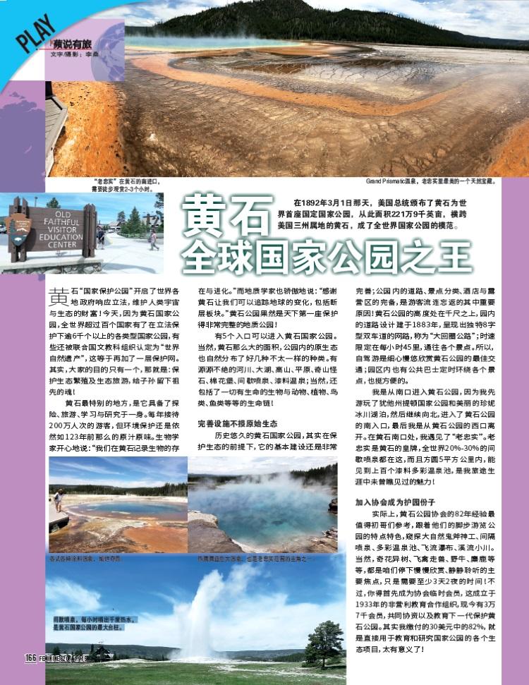李桑: 黄石   全球国家公园之王