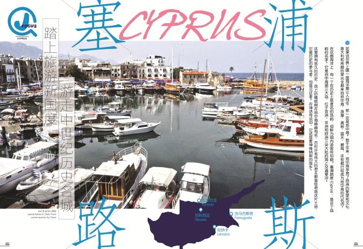 塞浦路斯CYPRUS:踏上旅游新国度    游走中世纪历史名城(上篇)‧ 一