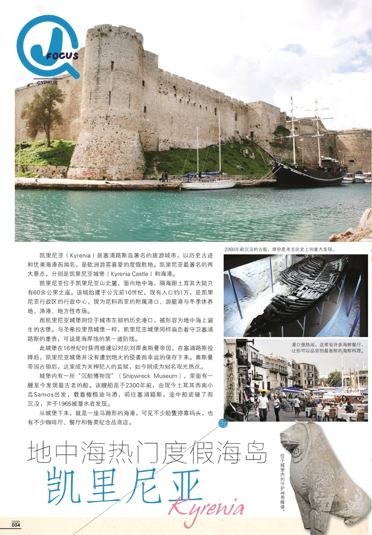 塞浦路斯CYPRUS:踏上旅游新国度 游走中世纪历史名城(上篇)‧ 六