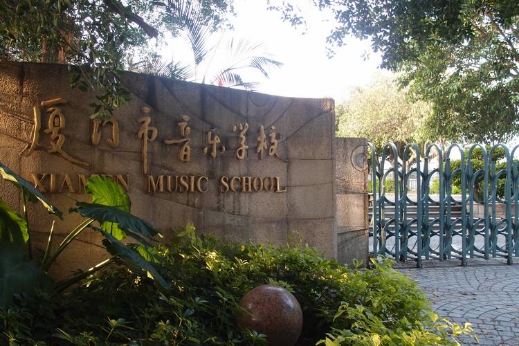 厦门市音乐学校就坐落在鼓浪屿。
