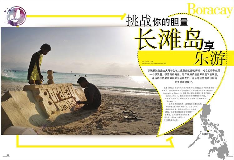 挑战你的胆量   长滩岛享乐游(一)