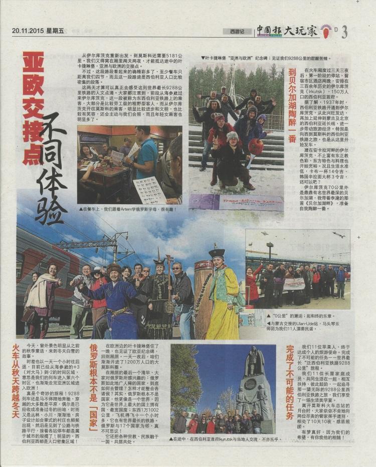 泛西伯利亚铁路之旅(下篇) ‧ 1个旅程多国文化(三)
