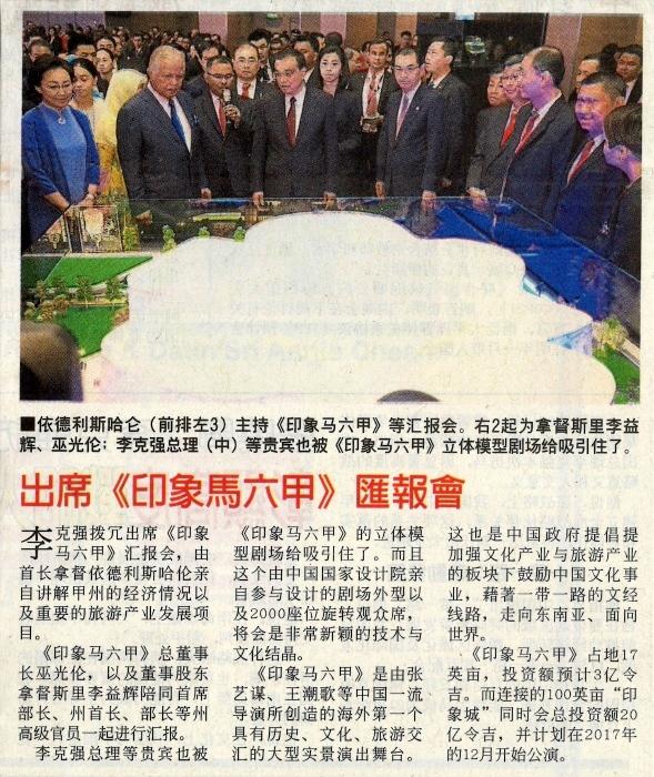 刊登于2015年11月23日《中国报》大城事pg12