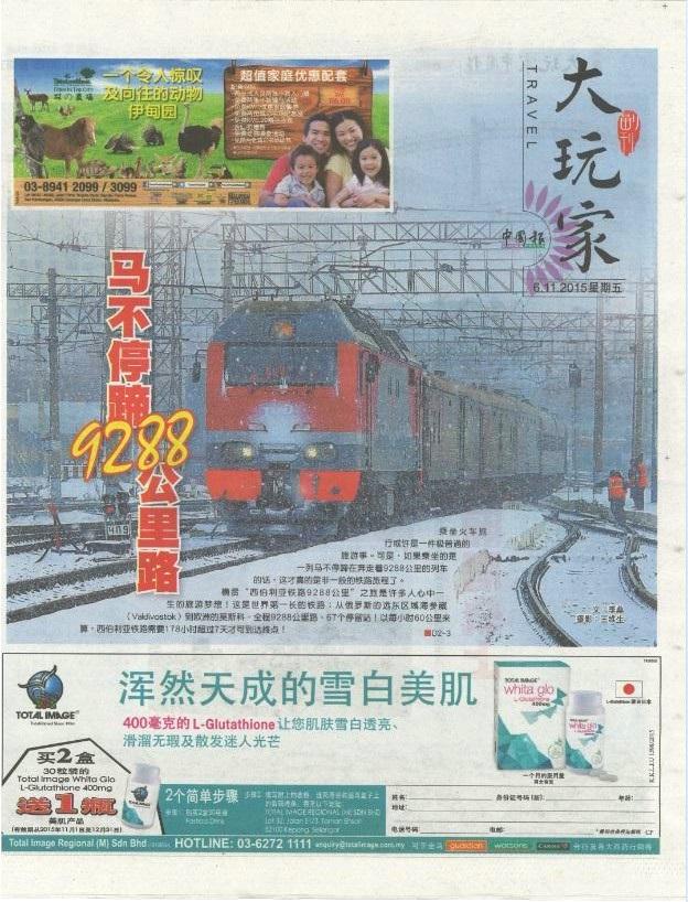 泛西伯利亚铁路之旅(上篇)(一)