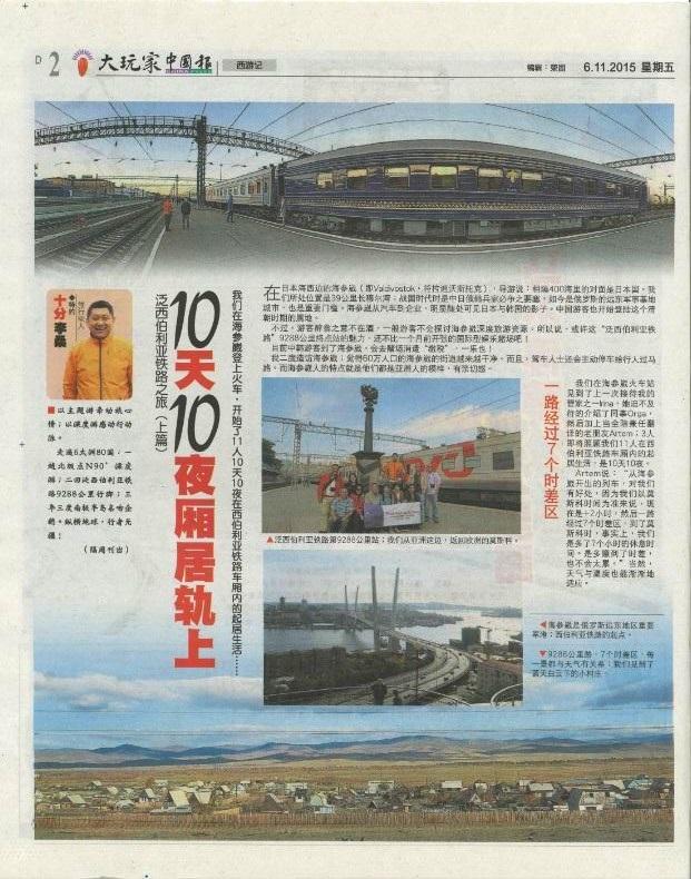 泛西伯利亚铁路之旅(上篇)(二)