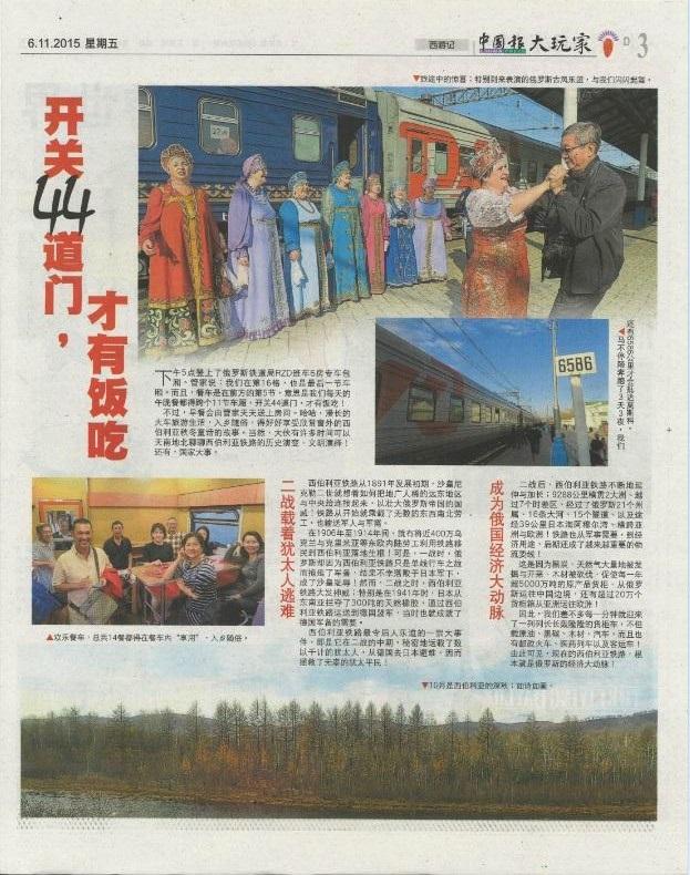泛西伯利亚铁路之旅(上篇)(三)