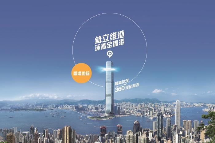 """天际100香港观景台是全港唯一提供360度香港全景及举世闻名维港景色的室内观景台,连续第2年获全球最大旅游网站TripAdvisor颁发""""卓越奖"""""""