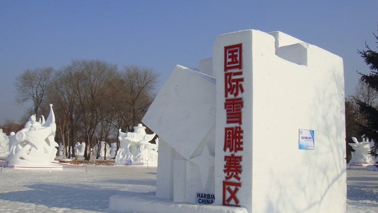 太阳岛国际雪雕赛区