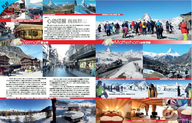 铁道双季单游 ‧ 走入瑞士山水画(下篇) • (一)