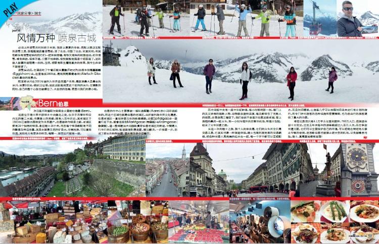 铁道双季单游 ‧ 走入瑞士山水画(下篇) • (二)
