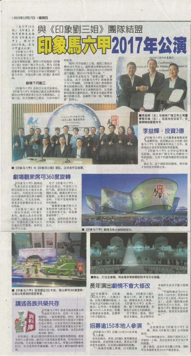 刊登于《中国报》 2015年12月17日, 国内版 A11 (点图放大)