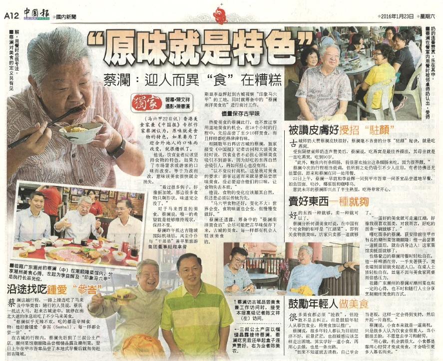 刊登于2016年1月23日《中国报》国内新闻 A12