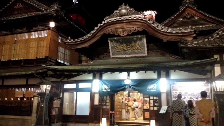 位于爱媛县道后温泉(Dōgo Onsen),据说有300年的历史,是日本最古老的温泉。
