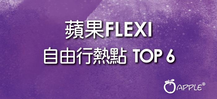 FLEXI-TOP6