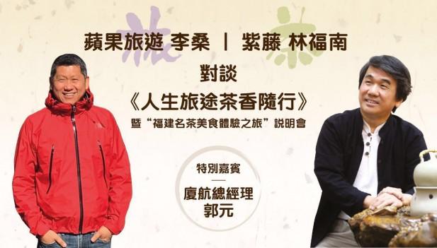 一场别开生面的说明会,在蘋果集團执行主席拿督斯里李益辉太平绅士和 紫藤集团 林福南 董事长联手下,顺利举办。