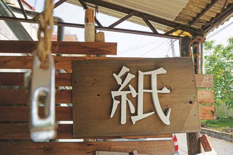 手工造纸の传承
