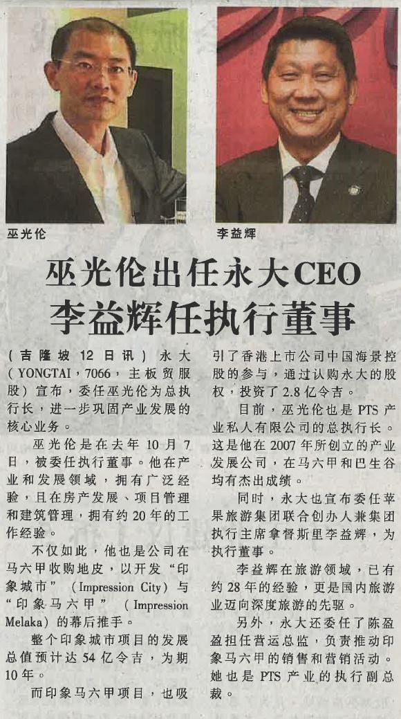 PTS News nanyang