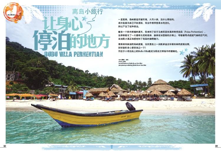 离岛小旅行  BuBu Villa Perhentian(一)