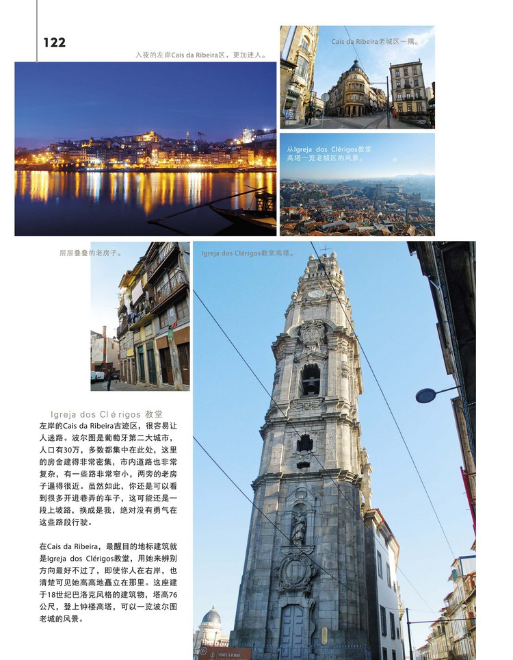 JUNE-pg122-TRAVEL-jx-path
