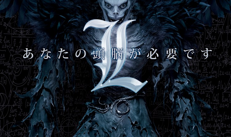 USJ_death_note_KV