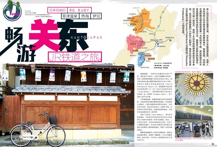 自由日本 So Easy:畅游关东 ‧ JR铁道之旅(一)