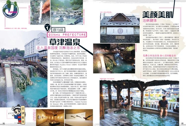 自由日本 So Easy:畅游关东 ‧ JR铁道之旅(二)