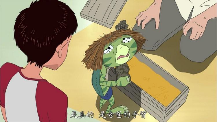 河童哭了,虽只是动画但看着看着确实有点揪心。