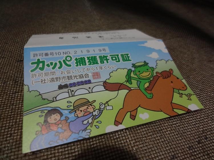 """购买了""""河童捕获准许可证""""后,就可以一试在河童渊钓河童的乐趣!"""
