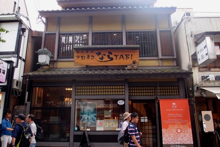 猿沢商店街上的旅游资讯中心