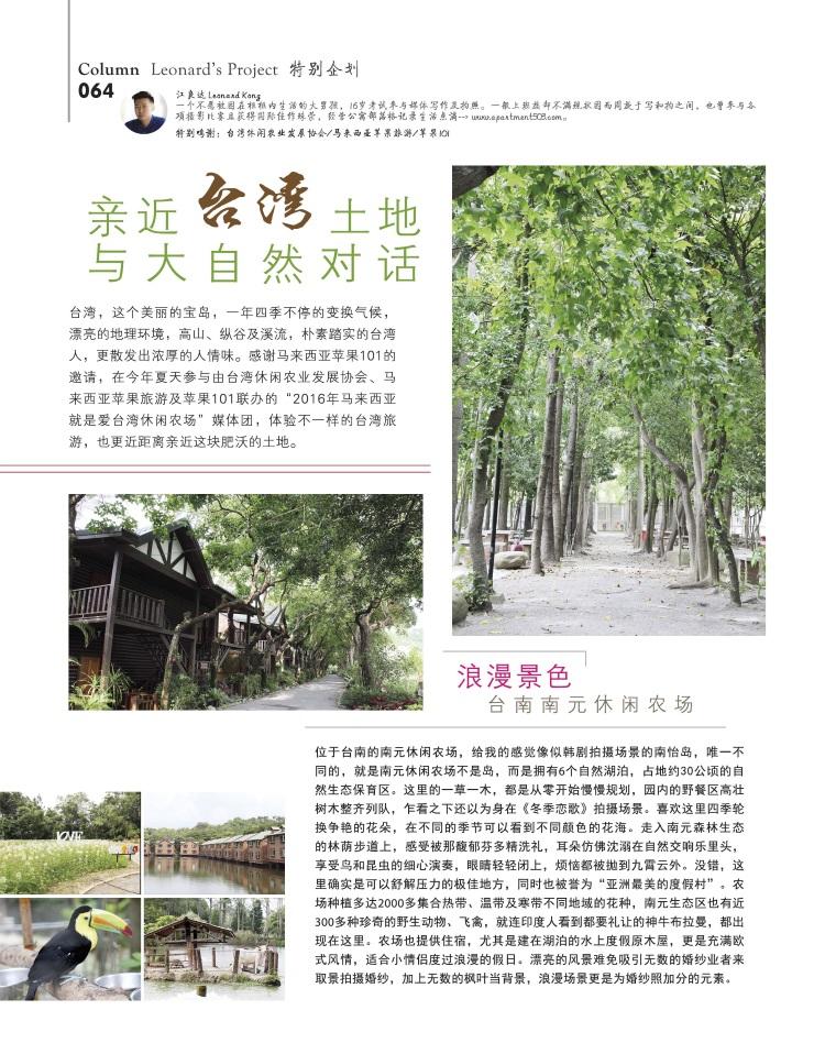 亲近台湾土地 与大自然对话 (一)