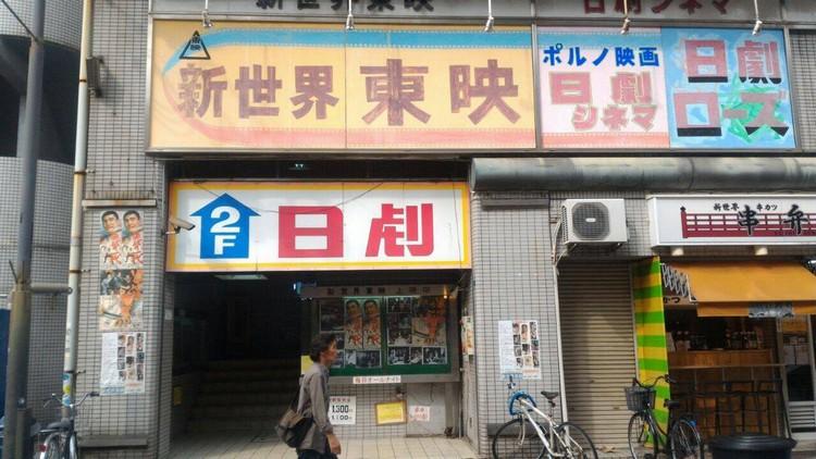 新世界商业区保有日本老街的味道,很多店面使用的告示牌都是老老旧旧的,图为位于新世界的一家电影院。
