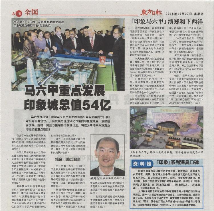 oriental YongTai news v750